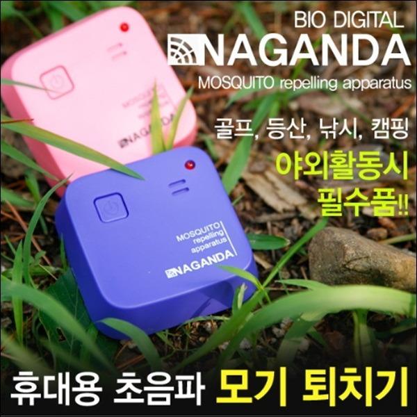 나간다 휴대용 모기퇴치기 특허품 초음파