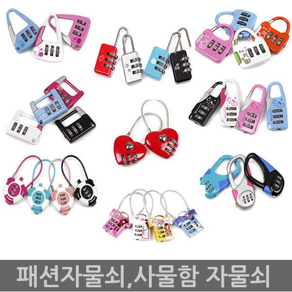 독서실자물쇠 미니자물쇠 패션자물쇠 사물함자물쇠