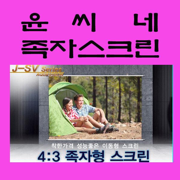 윤씨네족자스크린/이동형스크린/야외캠핑용스크린