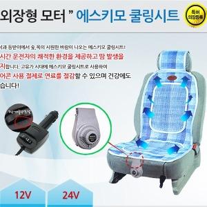 유류비절감 에스키모 쿨링시트 모터2개 내장형/외장형