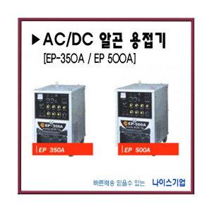 이글용접기 AC/DC 알곤용접기EP350A/EP500A나이스기업