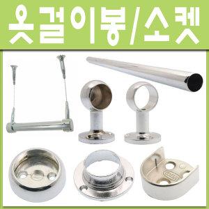 크롬봉/스텐봉/단구/양구/옷걸이봉
