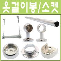 철부자/크롬봉/스텐봉/단구/양구/옷걸이봉