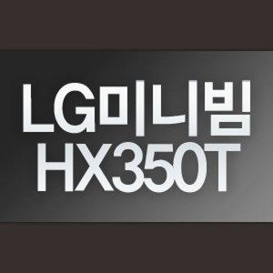HX350T