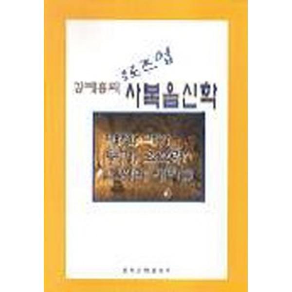 사복음신학(김재홍의클로즈업)