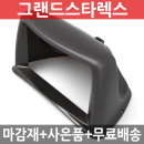 JY커스텀 그랜드스타렉스 상단형 내비마감재 /완소카