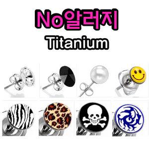 티타늄 귀걸이 무알러지 남성 여성 피어싱 진주