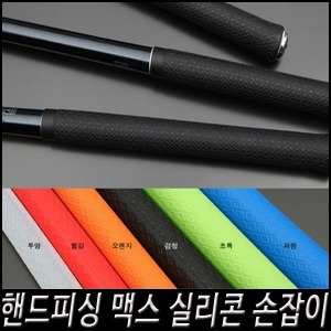 한국낚시 핸드피싱 맥스그립 실리콘 손잡이/수축고무