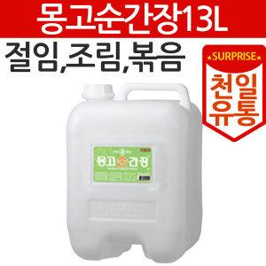 천일유통 몽고순간장13L/몽고간장/간장/순간장