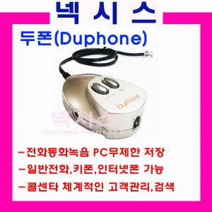 국산DuPhone 두폰/ PC 실시간 전화통화녹음 저장장치