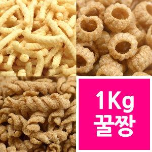 대용량1kg 감자깡/꿀짱구/꿀꽈배기/생강대롱/쌀떡볶이