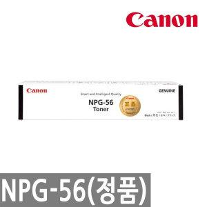 캐논정품토너 NPG-56 IR ADV 4045 4045A 4051A 4245A