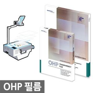 새한 OHP 칼라레이저용 필름 A4 50매/프로젝터/코팅지