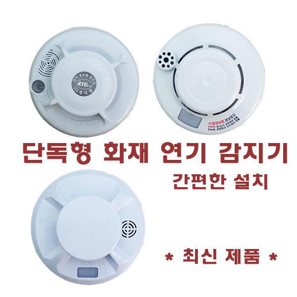 단독경보형감지기/화재감지기/음성형/소화기