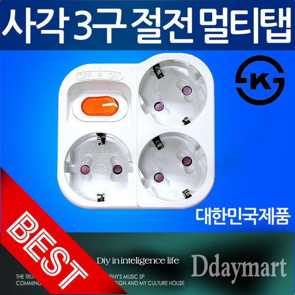 멀티탭/3구/스위치/콘센트/소켓/과부하차단