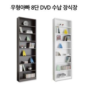 우형아빠 8단 대용량 DVD수납장 dvd장식장 만화책장