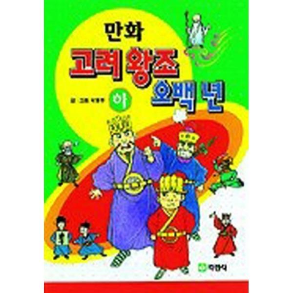 지경사 만화 고려왕조 오백년 (하)