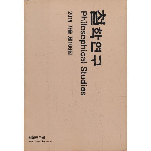 잡지) 철학연구 (2014년 가을 제106집)