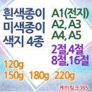 �����ȭ�� �̻���ȭ�� ������ 2��4��8��A1A2A3A4A5