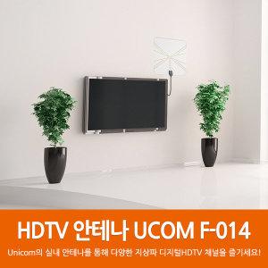UCOM F-014 평면형 HDTV 안테나 디지털TV HDTV