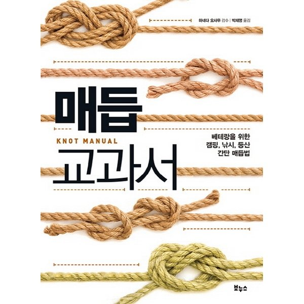 매듭 교과서 : 베테랑을 위한 캠핑  낚시  등산 간단 매듭법