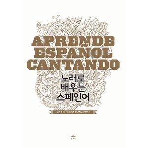 노래로 배우는 스페인어