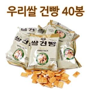 우리쌀 건빵 40봉/쌀건빵/2020년 정품 군용건빵