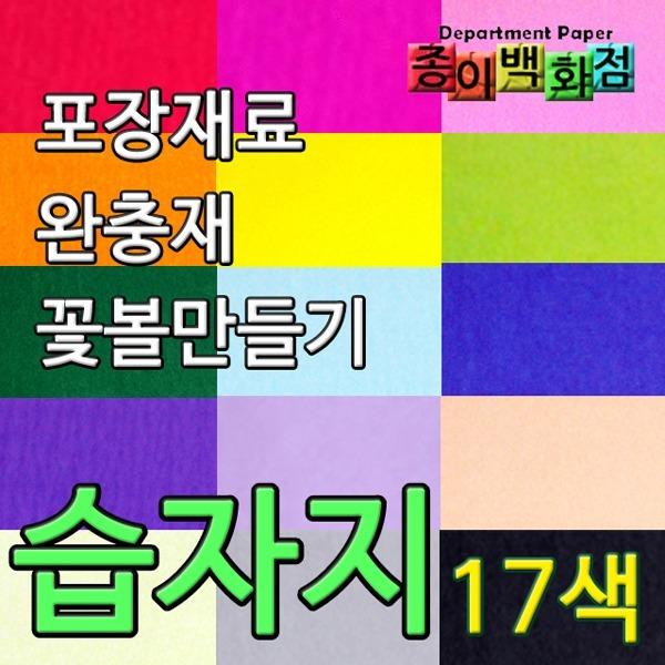 종이백화점/습자지/색화지/스타핑/포장/완충/꽃볼