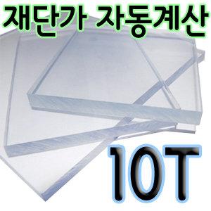 아크릴 투명 10T 재단 자동견적