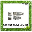국산스텐선박걸고리 소~중/고리걸고리경첩오도시열쇠