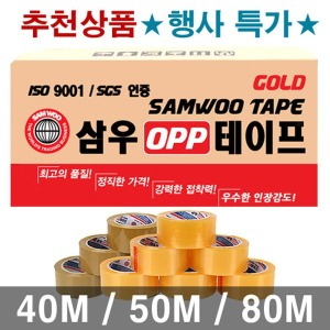 삼우 더블 경포장 80m 초강력 투명 박스테이프 포장재