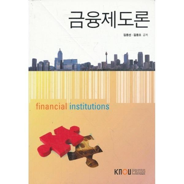 금융제도론 (워크북 없음)