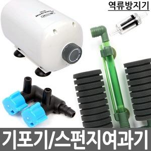 기포기 기포발생기 스펀지여과기 에어펌프 수족관용품