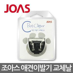 조아스 애견이발기 전용 교체날/JP-6117/JP-6122 공용