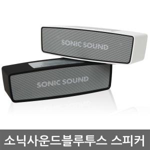 소닉사운드블루투스 스피커SF-BT103 핸즈프리통화 MP3
