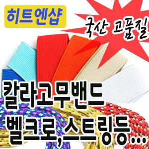 의류부자재/고무밴드/스트링끈/고무줄/웨빙끈/벨크로
