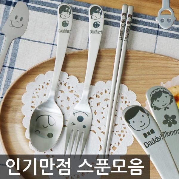 윙크스마일 수저세트 포크 유아 젓가락 양식기 티스푼