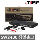 빠른배송 ipTIME 공인판매점 SW2400 24포트 허브