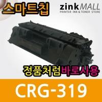 슈퍼재생토너  Canon CRG319 LBP-6300dn/6650dn/
