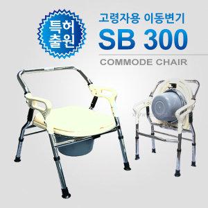 진성메디/고급형 접이식 좌변기 SB300 /환자용/노인용