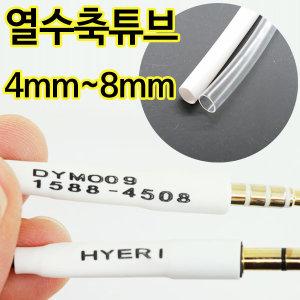 수축튜브/열수축/4~8mm/케이블/아이폰/이어폰단선방지