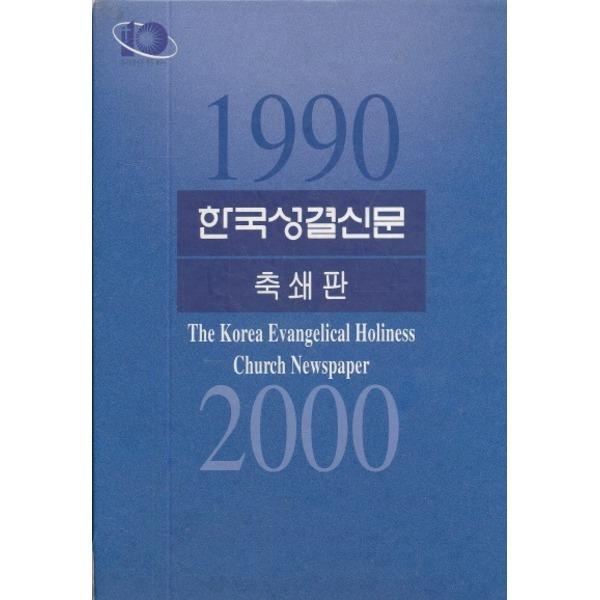 한국 성결 신문(축쇄판 1-2 세트)
