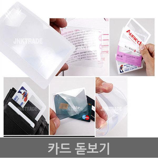 돋보기 카드돋보기 명함돋보기 지갑돋보기
