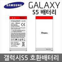 삼성 갤럭시S5 배터리/SM-G900/SM-G906/호환 새제품