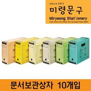 문서보관상자 종이화일박스 서류보관함 A4 10개입