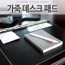 프리미엄 가죽 데스크패드/책상매트 시리즈 - 4사이즈