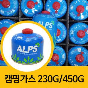 알프스가스/캠핑가스/부탄가스/이소가스/썬연료/가스