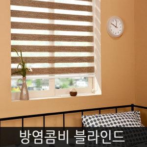 방염콤비블라인드 1위 롤스크린/브라인드/커튼커텐