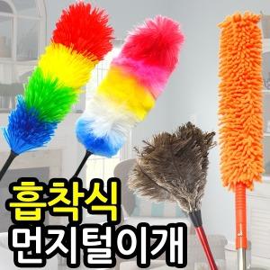 먼지털이개 집먼지 먼지 제거 털이 게 빗자루 청소