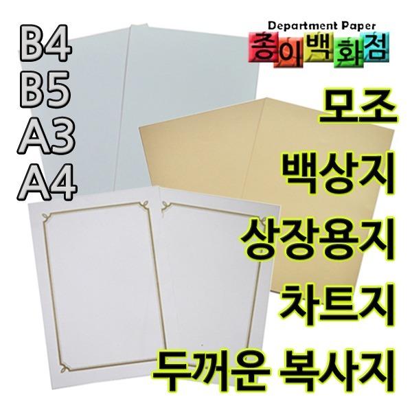 종이백화점/백상지/모조/상장용지/화일지/복사지/